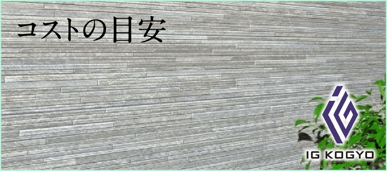 屋根サイディング|取手市・阿見町の外壁塗装・屋根塗装は幸和建装