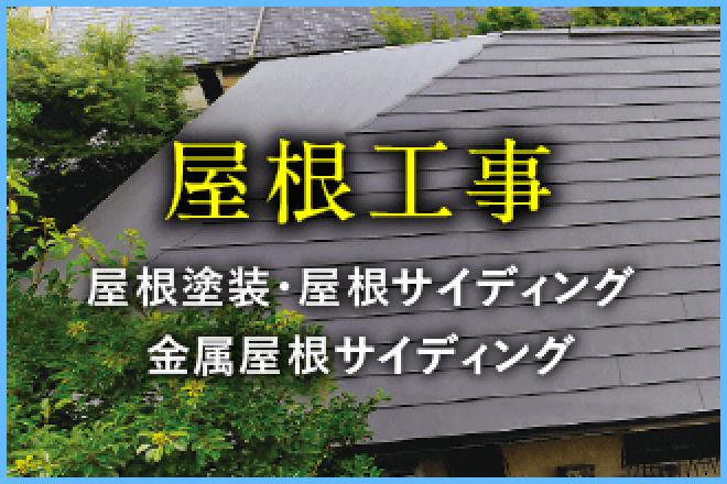 屋根工事 取手・守谷で外壁塗装・屋根塗装は幸和建装