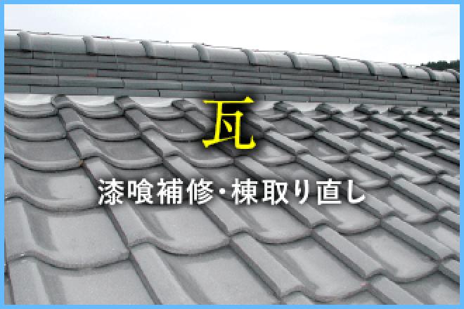 瓦工事 取手・守谷で外壁塗装・屋根塗装は幸和建装