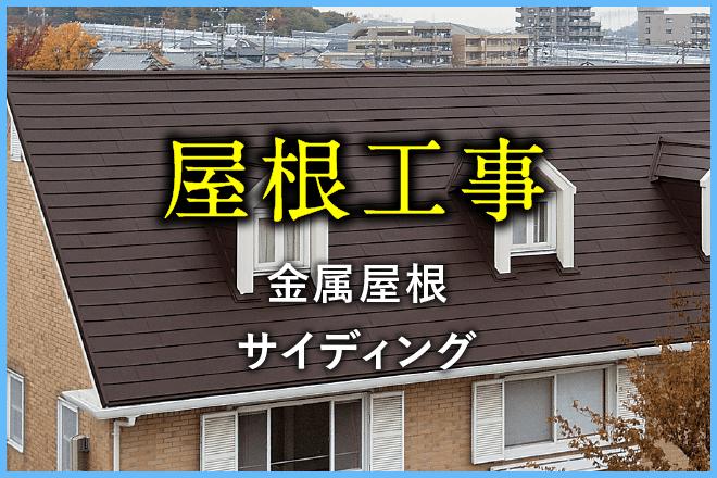 屋根工事|取手・守谷で外壁塗装・屋根塗装は幸和建装
