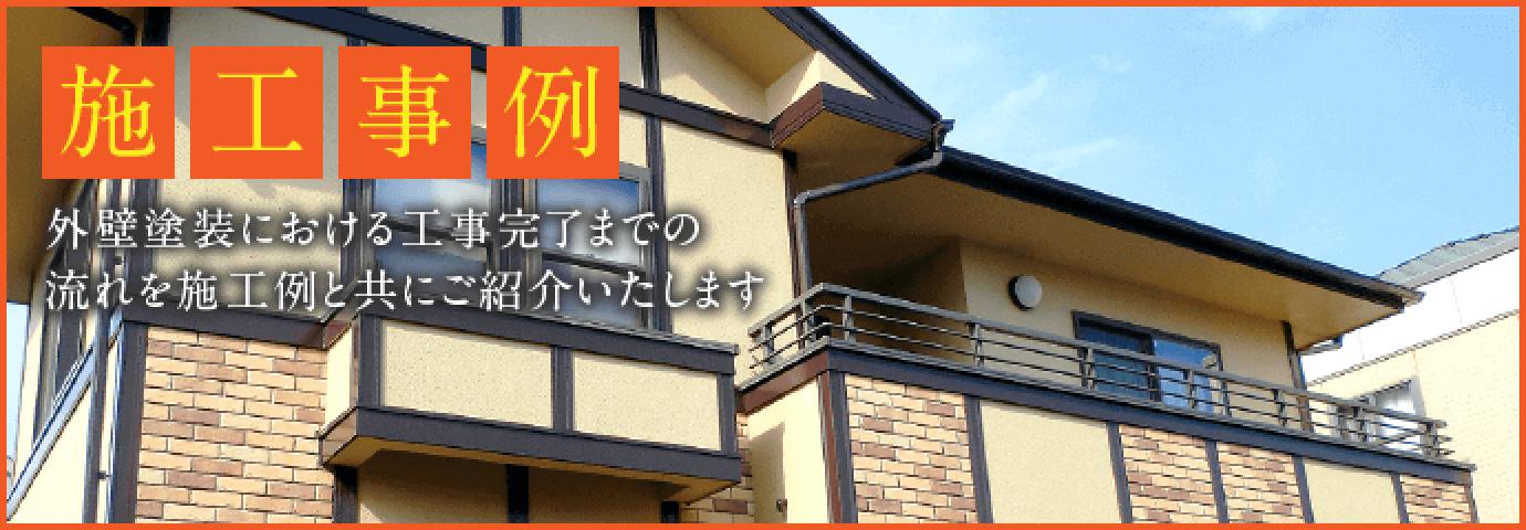 施工事例|取手・守谷で外壁塗装・屋根塗装は幸和建装