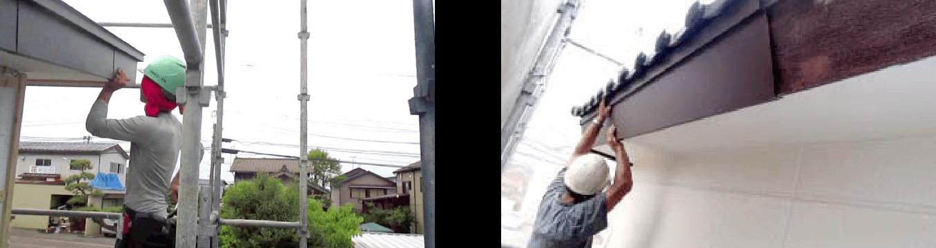 破風板板金巻|取手市・阿見町・守谷市・土浦市・稲敷市で外壁塗装・屋根塗装は幸和建装