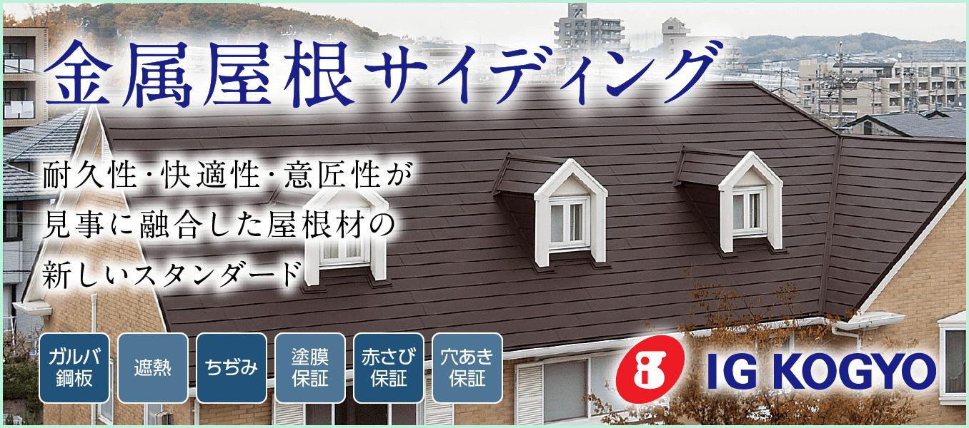屋根サイディング|取手・守谷・土浦でリフォームなら幸和建築工房