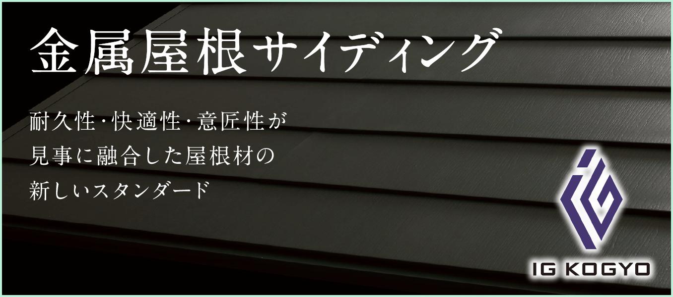 屋根サイディング 取手・守谷・土浦でリフォームなら幸和建築工房