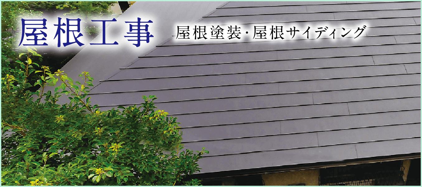 屋根塗装|取手・守谷・土浦でリフォームなら幸和建築工房