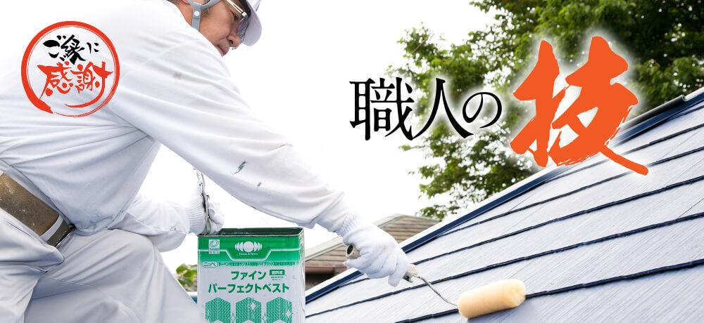 取手市・阿見町の外壁塗装・屋根塗装は幸和建装